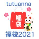【チュチュアンナ福袋2021】中身ネタバレ!販売時期や予約方法のまとめ