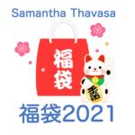 【サマンサタバサ福袋2021】中身ネタバレ!販売時期や予約方法のまとめ