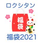 【ロクシタン福袋2021】中身のネタバレ!販売時期や予約方法のまとめ