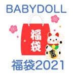 【ベイビードール福袋2021】中身のネタバレ!販売時期や予約方法のまとめ
