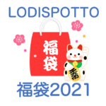 【ロディスポット福袋2021】中身のネタバレ!販売時期や予約方法のまとめ