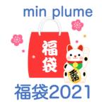 【ミンプリュム福袋2021】中身のネタバレ!販売時期や予約方法のまとめ