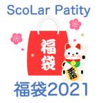【スカラーパリティ福袋2021】中身のネタバレ!販売時期や予約方法のまとめ