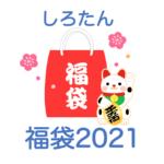 【しろたん福袋2021】中身ネタバレ!販売時期や予約方法のまとめ