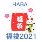 HABA(ハーバー)福袋2021!中身ネタバレ!販売時期や予約方法のまとめ