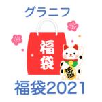 【グラニフ福袋2021】中身ネタバレ!販売時期や予約方法のまとめ