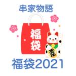 【串家物語福袋2021】中身ネタバレ!販売時期や予約方法のまとめ