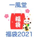 【一風堂】福袋2021!中身ネタバレ・販売時期や予約方法のまとめ