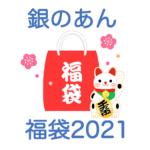 【銀のあん福袋2021】中身ネタバレ!販売時期や予約方法のまとめ