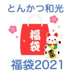 【和光福袋2021】中身ネタバレ!販売時期や予約方法のまとめ