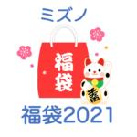 【ミズノ福袋2021】中身ネタバレ!販売時期や予約方法のまとめ