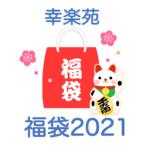 【幸楽苑福袋2021】中身ネタバレ!販売時期や予約方法のまとめ