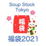 【スープストックトーキョー福袋2021】中身ネタバレ!販売時期や予約方法のまとめ