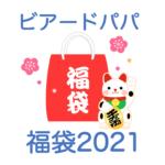 【ビアードパパ福袋2021】中身ネタバレ!販売時期や予約方法のまとめ