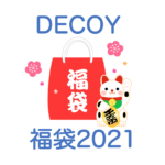 DECOY(デコイ)福袋2021!中身ネタバレ・販売時期や予約方法のまとめ