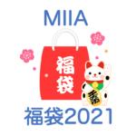 MIIA(ミーア)福袋2021!中身ネタバレ・販売時期や予約方法のまとめ