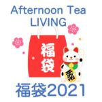 【アフタヌーンティー・リビング福袋2021】中身ネタバレ!販売時期や予約方法のまとめ