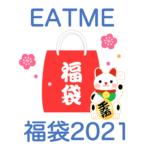 【イートミー福袋2021】中身ネタバレ!販売時期や予約方法のまとめ