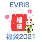 【エヴリス福袋2021】中身ネタバレ!販売時期や予約方法のまとめ