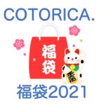 【コトリカ福袋2021】中身ネタバレ!販売時期や予約方法のまとめ