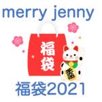 【メリージェニー福袋2021】中身ネタバレ!販売時期や予約方法のまとめ