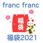 【フランフラン福袋2021】中身ネタバレ!販売時期や予約方法のまとめ