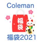 【コールマン福袋2021】中身ネタバレ!販売時期や予約方法のまとめ