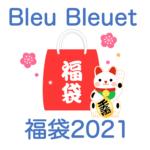 【ブルーブルーエ福袋2021】中身ネタバレ!販売時期や予約方法のまとめ