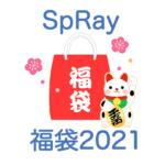 【スプレイ福袋2021】中身ネタバレ!販売時期や予約方法のまとめ
