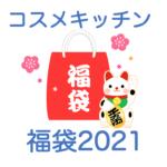 【コスメキッチン福袋2021】中身ネタバレ!販売時期や予約方法のまとめ
