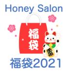 【ハニーサロン福袋2021】中身ネタバレ!販売時期や予約方法のまとめ