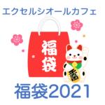 【エクセルシオールカフェ福袋2021】中身ネタバレ!販売時期や予約方法のまとめ