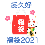 㐂久好(きくよし)福袋2021!中身ネタバレ・販売時期や予約方法のまとめ