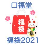 【口福堂福袋2021】中身ネタバレ!販売時期や予約方法のまとめ