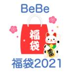 BeBe(べべ)福袋2021!中身ネタバレ・販売時期や予約方法のまとめ