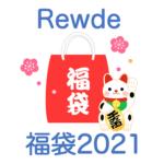 【ルゥデ福袋2021】中身ネタバレ!販売時期や予約方法のまとめ