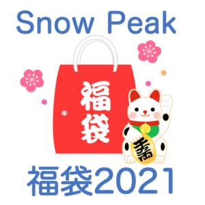 【スノーピーク福袋2021】中身ネタバレ!販売時期や予約方法のまとめ