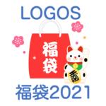 【ロゴス福袋2021】中身ネタバレ!販売時期や予約方法のまとめ