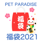 【ペットパラダイス福袋2021】中身ネタバレ!販売時期や予約方法のまとめ