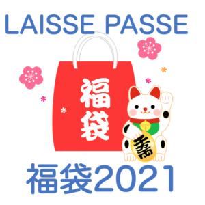 【レッセパッセ福袋2021】中身ネタバレ!販売時期や予約方法のまとめ