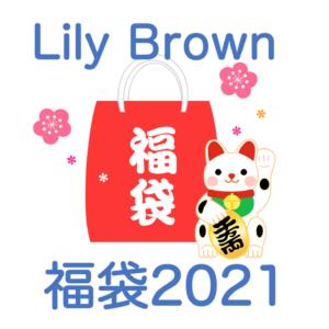 【リリー・ブラウン福袋2021】中身ネタバレ!販売時期や予約方法のまとめ