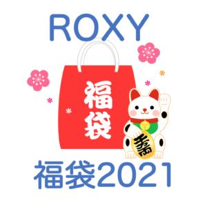 【ロキシー福袋2021】中身ネタバレ!販売時期や予約方法のまとめ