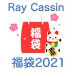 【レイカズン福袋2021】中身ネタバレ!販売時期や予約方法のまとめ