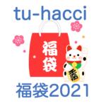 【ツーハッチ福袋2021】中身ネタバレ!販売時期や予約方法のまとめ