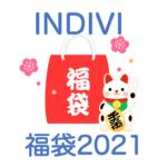 【インディヴィ福袋2021】中身ネタバレ!販売時期や予約方法のまとめ