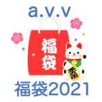 a.v.v(アーヴェヴェ)福袋2021!中身ネタバレ!販売時期や予約方法のまとめ
