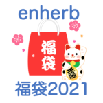 【エンハーブ福袋2021】中身ネタバレ!販売時期や予約方法のまとめ