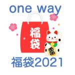 【ワンウェイ福袋2021】中身ネタバレ!販売時期や予約方法のまとめ