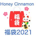 【ハニーシナモン福袋2021】中身ネタバレ!販売時期や予約方法のまとめ