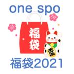 【ワンスポ福袋2021】中身ネタバレ!販売時期や予約方法のまとめ